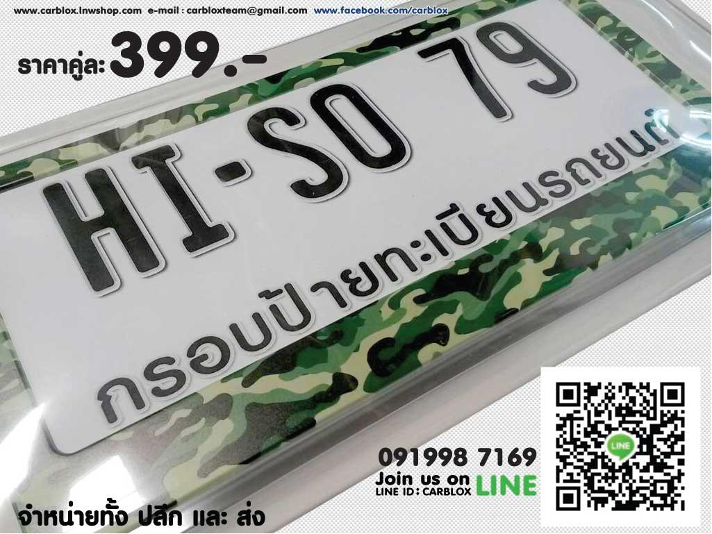 กรอบป้ายทะเบียนรถยนต์ HI - SO 79 ลายทหาร