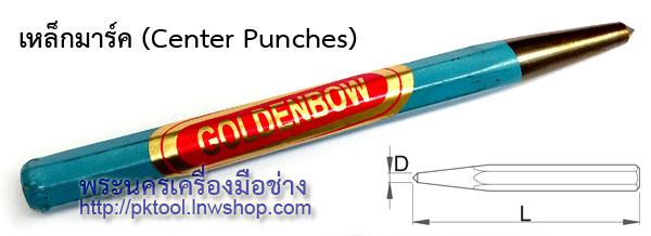 เหล็กมาร์ค เหล็กนำศูนย์ ขนาด 4 x 125 mm. (Center Punches)