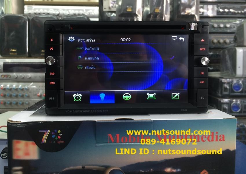 วิทยุติดรถยนต์ 2 din ขนาด 6.5 นิ้ว รุ่น K-603 พร้อมด้วย ระบบ BLUETOOTH