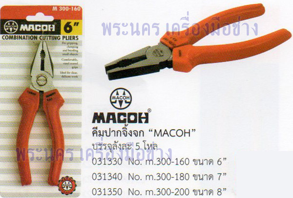 คีมปากจิ้งจก (m.300-160) MACOH 6 นิ้ว