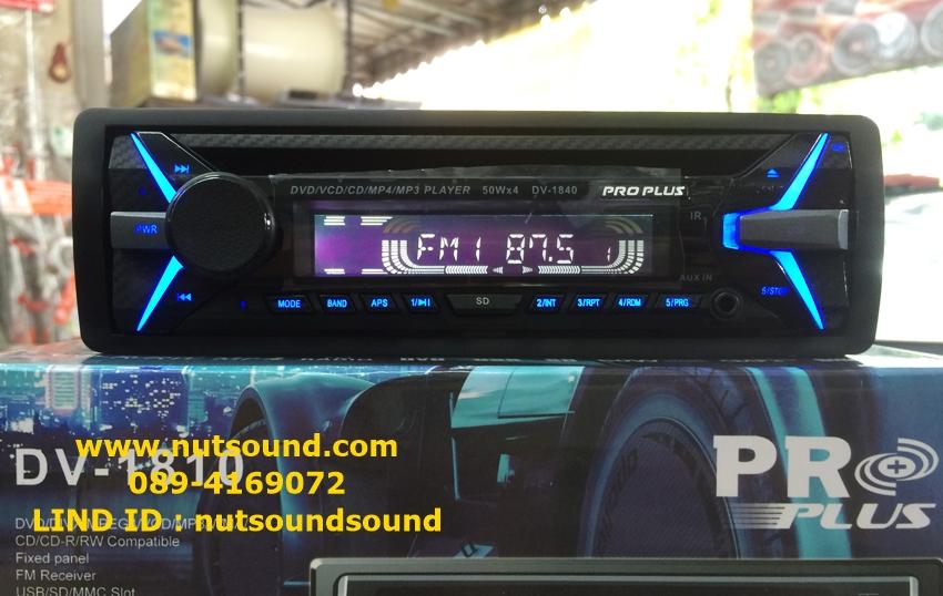 วิทยุติดรถยนต์ ดีวีดี ยี้ห้อ PRO PLUS รุ่น DV-1840