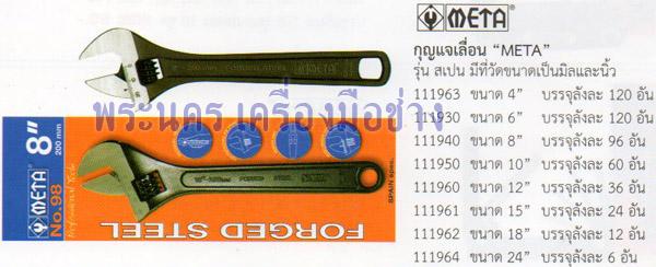 กุญแจเลื่อน META รุ่นสเปน มีที่วัดขนาดเป็นมิลและหุน