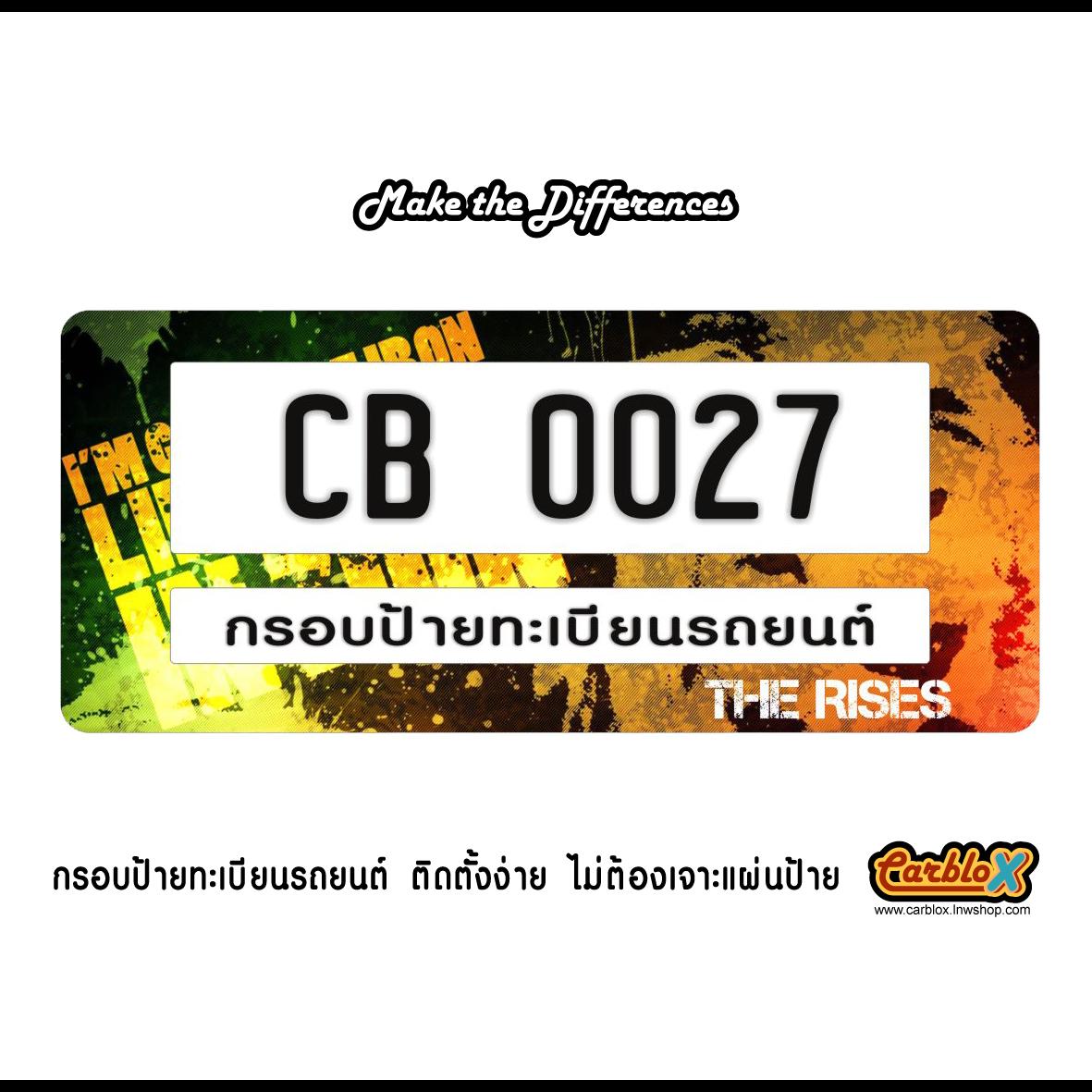 กรอบป้ายทะเบียนรถยนต์ CARBLOX ระหัส CB 0027 ลายลายแนวๆฮิ๊ป