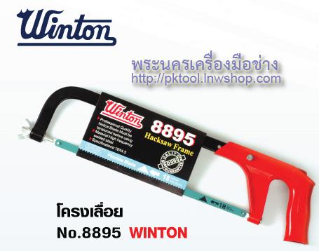 โครงเลื่อย No.8895 WINTON