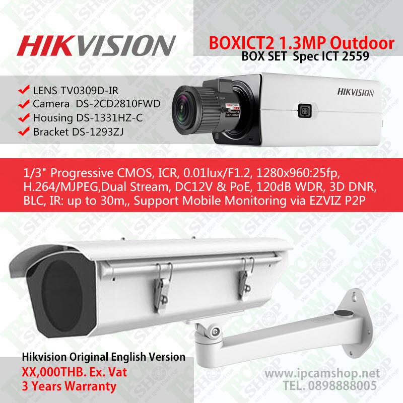 ชุดกล้องวงจรปิด HIKBOXICT2 Hikvision DS-2CD2810FWD 960P +Housing +Lens +Wall Mount Bracket