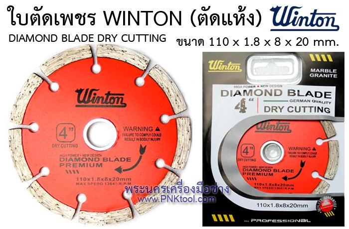 ใบตัดเพชร WINTON ขนาด 4 นิ้ว (DIAMOND BLADE CUTTING)