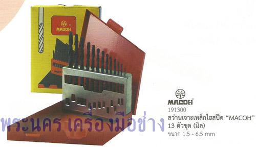 ดอกสว่านเจาะเหล็กไฮสปีด MACOH 13 ตัวชุด (มิล) ขนาด 1.5 - 6.5 mm