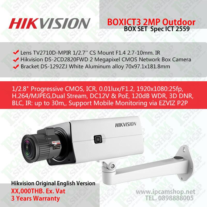 ชุดกล้องวงจรปิด HIKBOXICT3 Hikvision DS-2CD2820FWD 1080P +Lens +Wall Mount Bracket