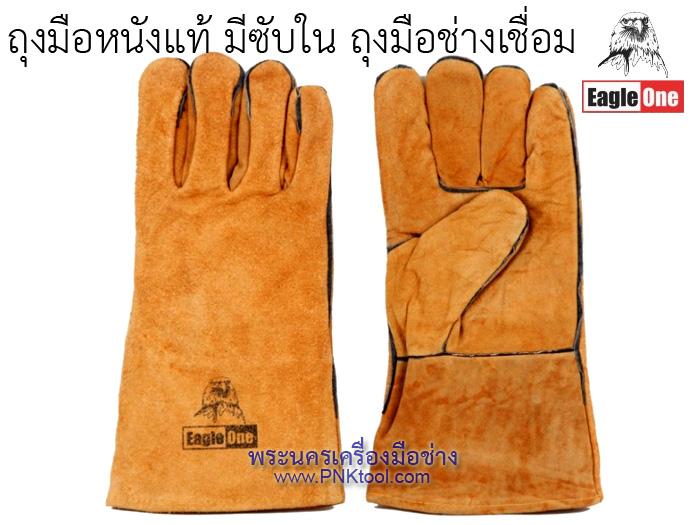 ถุงมือหนังแท้ มีซับใน ถุงมือช่างเชื่อม Eagle One