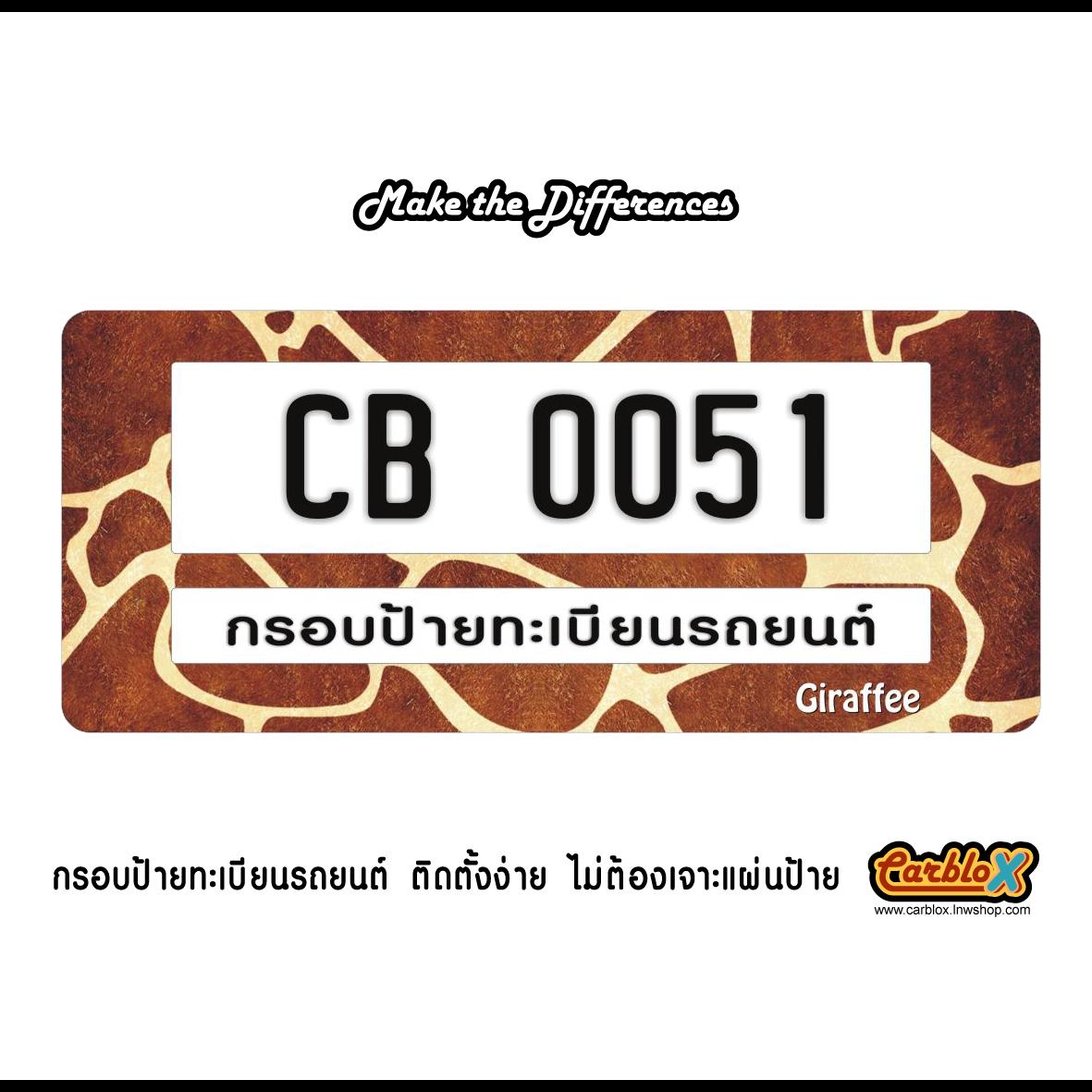 กรอบป้ายทะเบียนรถยนต์ CARBLOX CB 0051 ลายสัตว์น่ารัก CUTE ANIMALS.