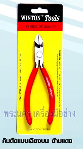 """คีมตัดแบบเฉียงบน ด้ามแดง WINTON BC600-6 ขนาด 6"""""""