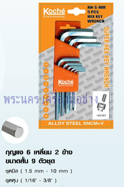 กุญแจ 6 เหลี่ยม 2 ข้าง ขนาดสั้น 9 ตัวชุด Koche