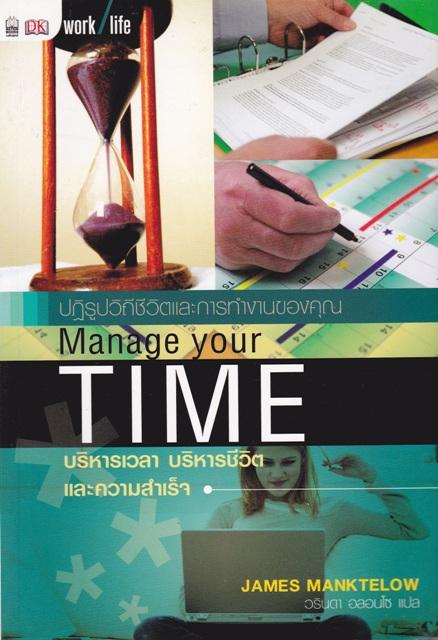 Manage Your Time บริหารเวลา บริหารชีวิตและความสำเร็จ โดย James Manktelow, วรินดา อลอนโซ แปล