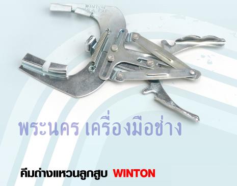 คีมถ่างแหวนลูกสูบ WINTON