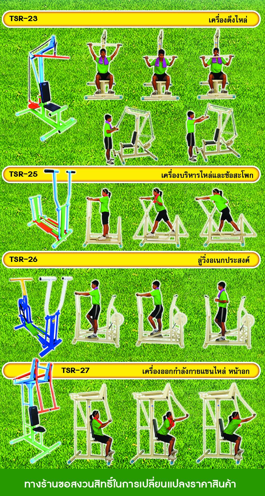 วิธีการเล่นเครื่องออกกำลังกาย-6