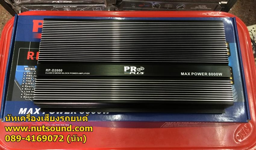 เพาเวอร์แอมป์รถยนต์ คลาสดี 8000 W ยี้ห้อ PRO PLUS