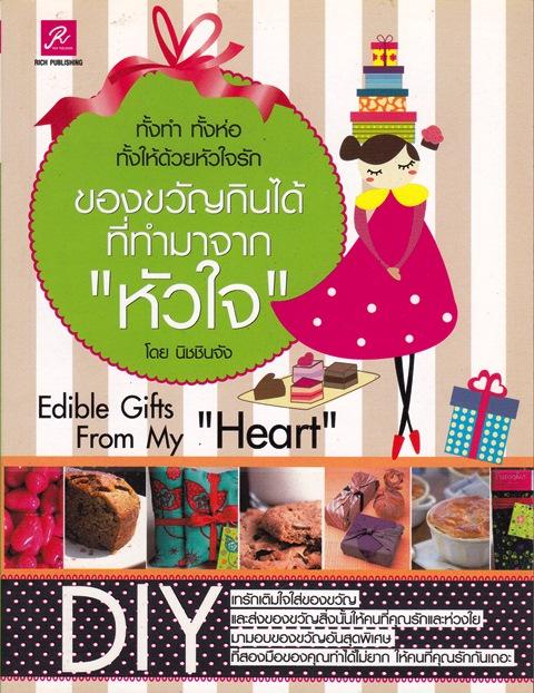 ของขวัญกินได้ที่ทำมาจากหัวใจ Edible Gifts From My 'Heart' : DIY โดย นิชชินจัง