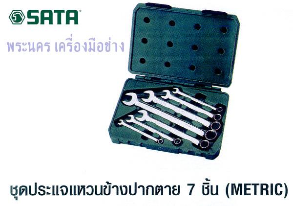 ชุดประแจแหวนข้างปากตาย 7 ชิ้น SATA (8, 10, 12, 14, 17, 19, 21 mm)