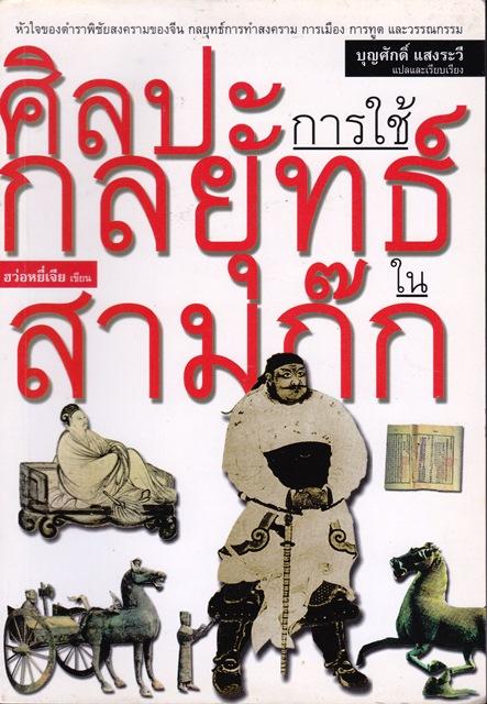 ศิลปะการใช้กลยุทธ์ในสามก๊ก โดย ฮว่อหยี่เจีย, บุญศักดิ์ แสงระวี แปล