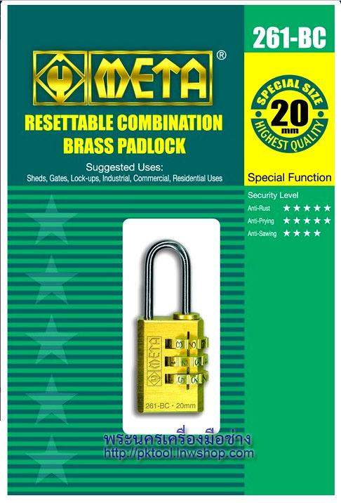 กุญแจทองเหลืองแท้ รุ่นตั้งรหัส META ขนาด 20 mm.