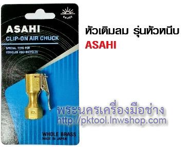 หัวเติมลม รุ่นหัวหนีบ ASAHI (CLIP-ON AIR CHUCK WHOLE BRASS Made In Japan)