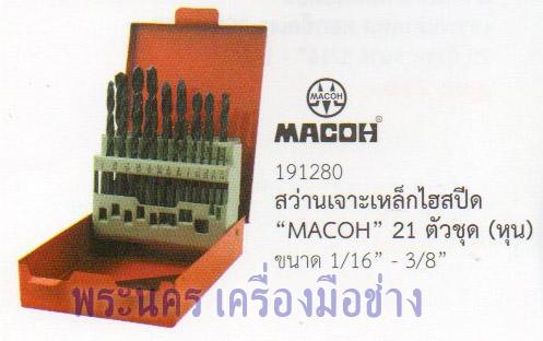 """ดอกสว่านเจาะเหล็กไฮสปีด MACOH 21 ตัวชุด (หุน) ขนาด 1/16"""" - 3/8"""""""