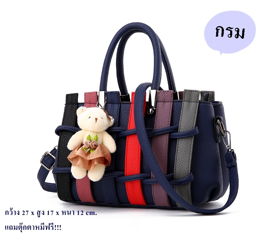 กระเป๋าสะพายนำเข้า รุ่นใบเดี่ยวหมีห้อยหนังสาน