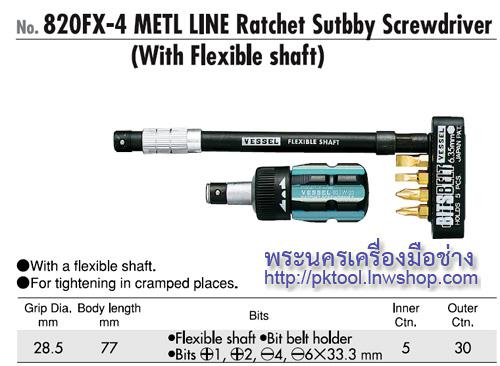 ไขควงด้ามฟรีพร้อมแกนอ่อน No.820FX-4 VESSEL (Ratchet Stubby Screwdriver with Flexible shaft)