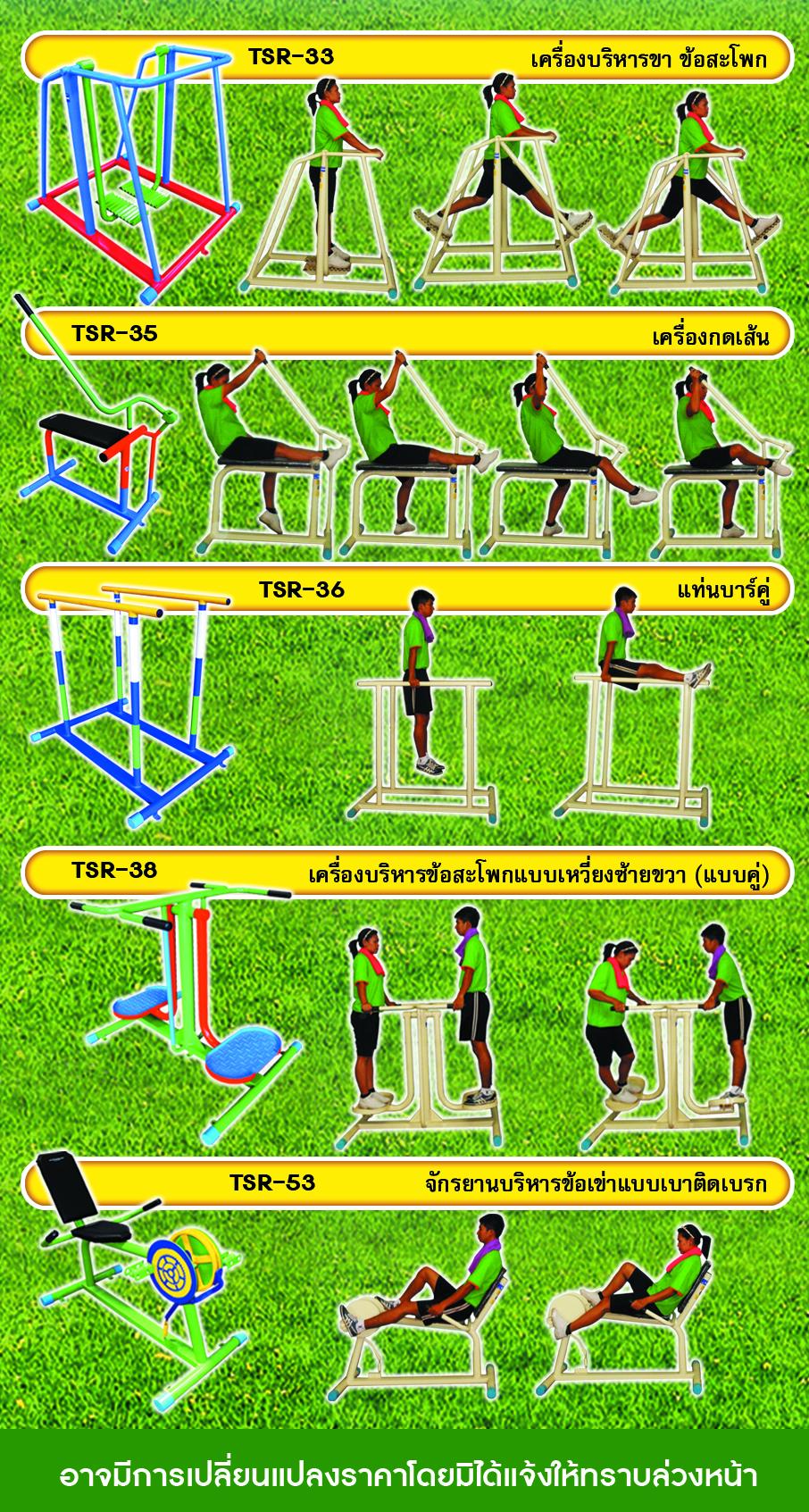 วิธีการเล่นเครื่องออกกำลังกาย-8