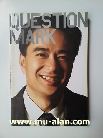 Question Mark/บทสัมภาษณ์โดย วงศ์ทนง ชัยณรงค์สิงห์