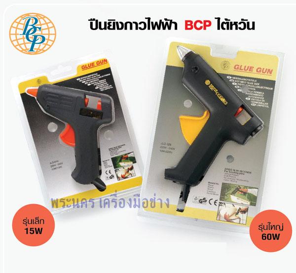 ปืนยิงกาวไฟฟ้า BCP คุณภาพสูงผลิตไต้หวัน