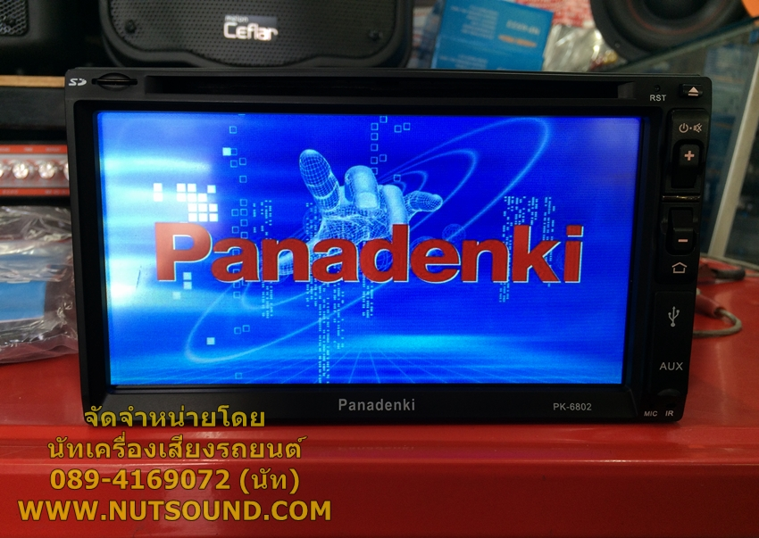เครื่องเล่น วิทยุติดรถยนต์ 2 din ขนาด 6.95 นิ้ว ยี้ห้อ PANADENKI