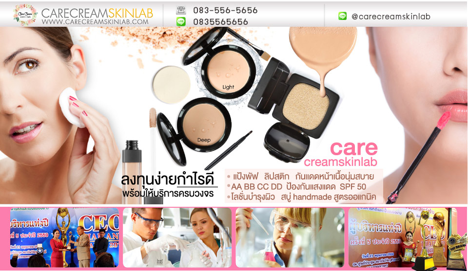 www.carecreamskinlab.com