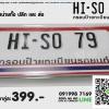 กรอบป้ายทะเบียนรถยนต์ HI - SO 79 FLAG THAILAND
