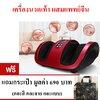 HOT 2018 เครื่องนวดเท้า เครื่องนวดฝ่าเท้า เครื่องนวดเท้าไฟฟ้า เครื่องนวดไฟฟ้า (Shiatsu Foot Massager ) ระบบลูกกลิ้งและสั่น พร้อมแรงดัน + เรียบหรู รุ่นใหม่ล่าสุด พรีเมียม (สีแดง)