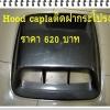 Hood Capla