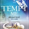 ชุด Tempt Me พันธกานต์ประกาศิต โดย แก้วจอมขวัญ