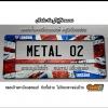 กรอบป้ายทะเบียนรถยนต์ carblox ระหัส METAL 02 metallic frame อลูมิเนียม เฟรม