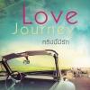 Love Journey ทริปนี้มีรัก โดย แอนดารีน
