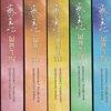 ผลาญ 5 เล่มจบ โดย เชียนซานฉาเค่อ