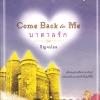 Come Back To Me บาดาลรัก โดย ริญจน์ธร