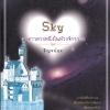 Sky ณ ดาวดวงหนึ่งในห้วงจักรวาล โดย ริญจน์ธร