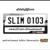 กรอบป้ายทะเบียนรถยนต์ CARBLOX SLIM 0103 CAMRY