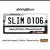 กรอบป้ายทะเบียนรถยนต์ CARBLOX SLIM 0106 FORTUNER