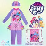 """( For Kids ) """" Swimsuit for Girls My Little Pony บอดี้สูท เสื้อแขนยาว กระโปรงกางเกงขายาว มาพร้อมหมวกว่ายน้ำ สุดน่ารัก ลิขสิทธิ์ฮาสโบแท้"""
