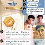 สบู่น้ำผึ้งทองคำ RosinaSoap (2เซต)