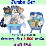 ๋Jumbo Set ชุดเซ็ตเตรียมคลอด คุ้มหนักมาก !! โทนเด็กชาย ส่งฟรี EMS
