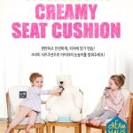 Cream Haus Cream Haus Creamy seat cushion เบาะเสริมรองนั่งสำหรับทานอาหาร รุ่นพกพาได้
