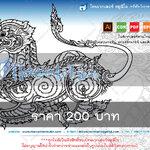 """ไฟล์เวกเตอร์ ลายไทย ชุดสัตว์หิมพานต์ """"สิงห์"""" ลายเส้น 2 (Ai, EPS, PDF, CDR, JPG, PNG)"""