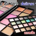 **พร้อมส่ง+ลด 70** e.l.f. Studio 50 Piece makeup artist palette ( Makeup Artist Palette 1 )